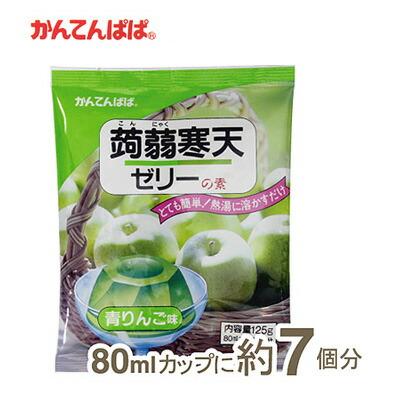 かんてんぱぱ 蒟蒻寒天ゼリーの素 期間限定特価品 青りんご 125g 送料無料 一部地域を除く