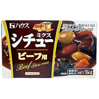 ハウス食品 業務用シチューミクス・ビーフ 1kg(50皿分)