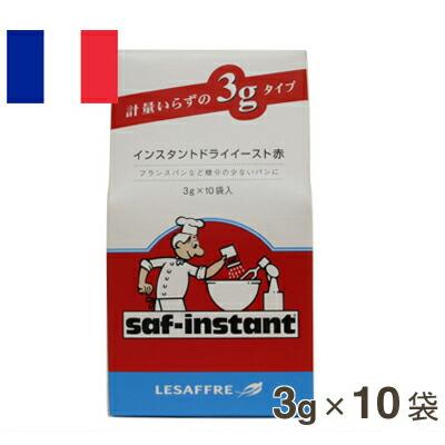 サフ ご注文で当日配送 インスタントドライイースト 高い素材 3g×10袋 赤