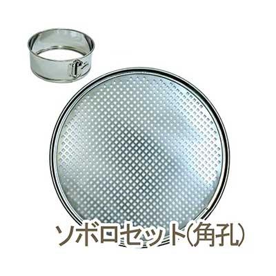 18-8替アミ24cm用ソボロ セール特別価格 ギフト 角孔3.5mm