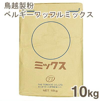 取寄商品 鳥越製粉 本物 H-46ベルギーワッフルミックス粉 お得セット 10kg レシピ付き