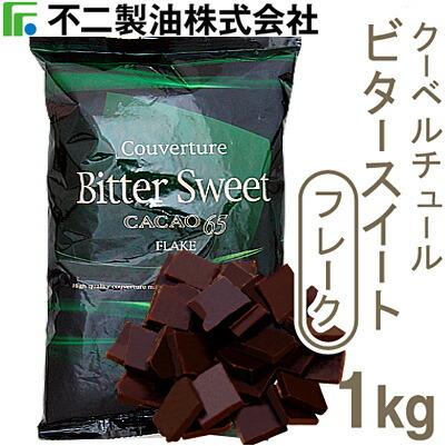 ■ケース販売■《不二製油》クーベルチュール ビタースイート(フレーク)【1kg×6袋】
