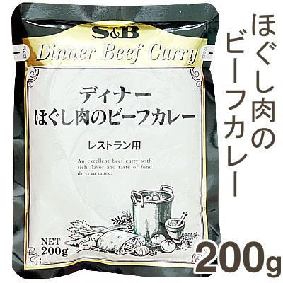 S B 国産品 日本全国 送料無料 ほぐし肉のビーフカレー 200g レストラン用