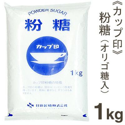 カップ印 粉糖 1kg 大人気 新着 オリゴ糖入
