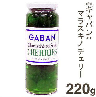 《GABAN》マラスキノ・スタイル・チェリー緑【220g】