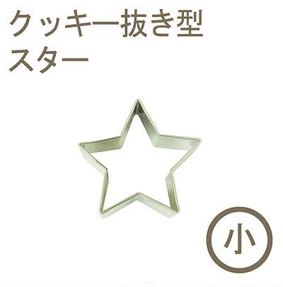 【ネコポス対応】 クッキー抜型スター(小)