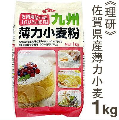 ふるさと割 理研 捧呈 九州産薄力小麦粉 1kg