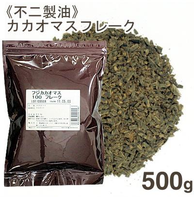 《不二製油》カカオマスフレーク【500g】