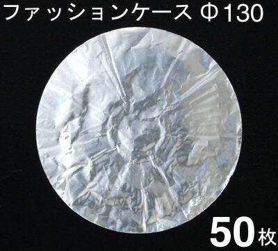 ネコポス対応 菓包 お金を節約 ファッションケース 50枚 爆買い新作 直径130mm