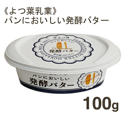 《よつ葉乳業》パンにおいしい発酵バター【100g】