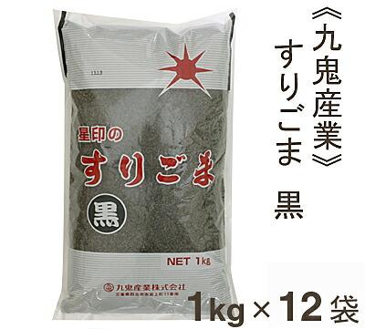 ■ケース販売■《九鬼産業》すりごま(黒)【1kg×12袋】