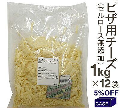 ■ケース販売■《シュレッド・サービス》MIXシュレッドNo.1(添加物不使用)【1kg×12袋】