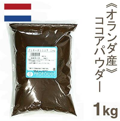 美品 秋の収穫祭 2100円→1888円 ココアパウダー 1kg 品質保証 原産国名:オランダ