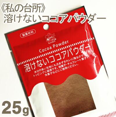 《私の台所》溶けないココアパウダー【25g】