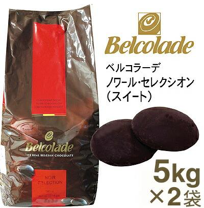 ■ケース販売■《ベルコラーデ》ノワール・セレクシオン【5kg×2袋】