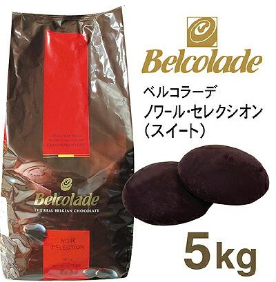 《ベルコラーデ》ノワール・セレクシオン【5kg】