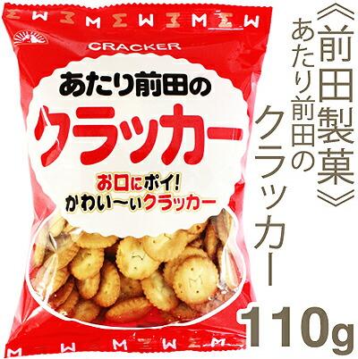 《前田製菓》前田のクラッカー【110g】