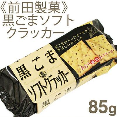 前田製菓 激安☆超特価 新商品 黒ごまソフトクラッカー 85g