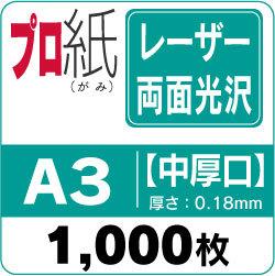 レーザープリンター用紙 【両面光沢】A3 中厚口 1,000枚 《プロ紙(がみ)》 両面とも光沢のあるレーザープリンター用紙