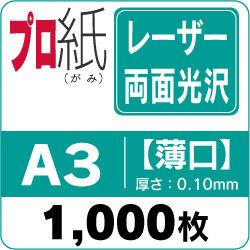 レーザープリンター用紙 【両面光沢】A3 薄口 1,000枚 《プロ紙(がみ)》 両面とも光沢のあるレーザープリンター用紙