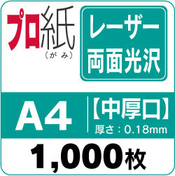 レーザープリンター用紙 【両面光沢】A4 中厚口 1,000枚 《プロ紙(がみ)》 両面とも光沢のあるレーザープリンター用紙