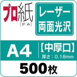 レーザープリンター用紙 【両面光沢】A4 中厚口 500枚 《プロ紙(がみ)》 両面とも光沢のあるレーザープリンター用紙