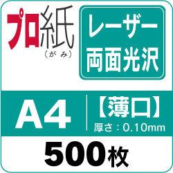 レーザープリンター用紙 【両面光沢】A4 薄口 500枚 《プロ紙(がみ)》 両面とも光沢のあるレーザープリンター用紙