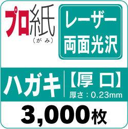 レーザープリンター用紙 【両面光沢】ハガキ 厚口 3,000枚 《プロ紙(がみ)》 両面とも光沢のあるレーザープリンター用紙