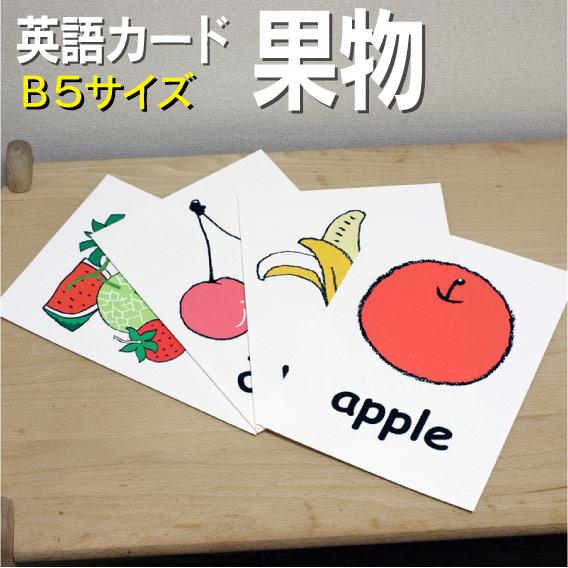 10%OFF しかも送料無料 フラッシュカード えらべる 英語 ラミネート加工■ 新色 倉庫 ■B5 果物 カード