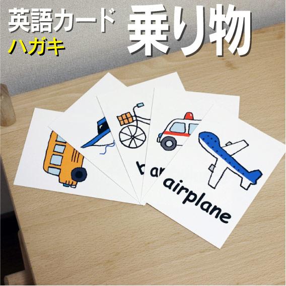 Flash card (infant) English card ■ postcard size ■ English teaching  materials learning English word education pronunciation child Elementary  School