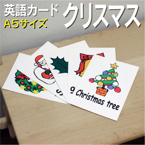 送料無料のフラッシュカード フラッシュカード 毎日がバーゲンセール えらべる 英語 クリスマス 初回限定 ■A5 ラミネート加工■ カード