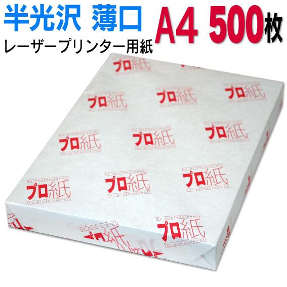 レーザープリンター用紙 【両面半光沢】A4 薄口 500枚 《プロ紙(がみ)》 両面とも半光沢のレーザープリンター用紙