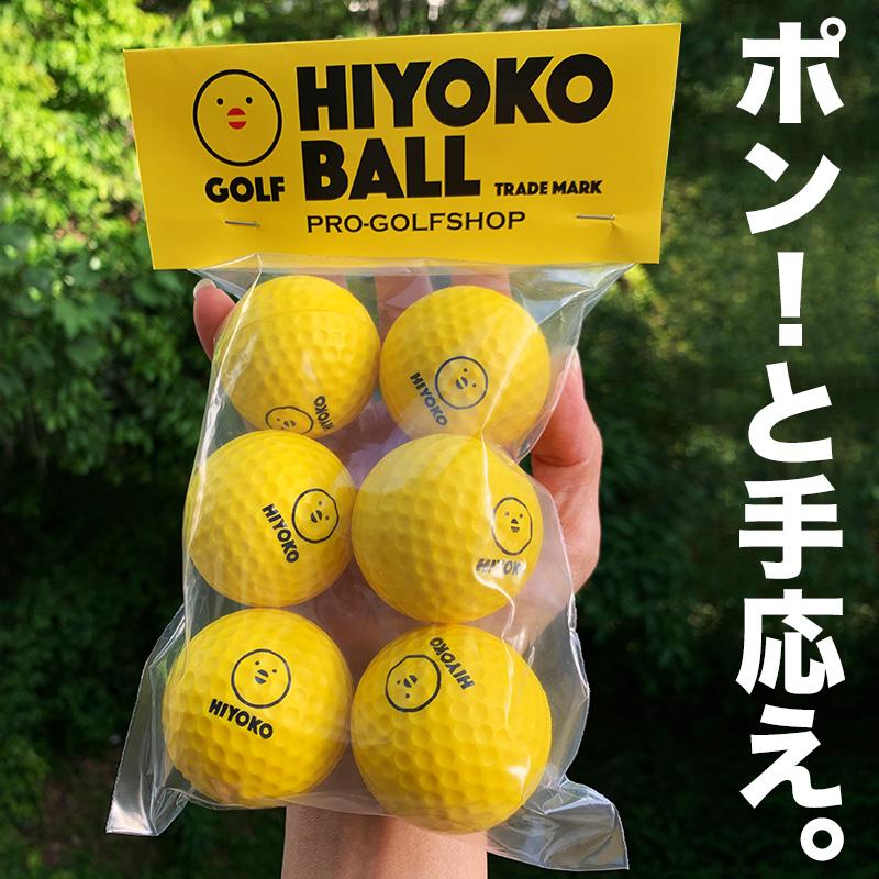 ポン と手ごたえのある室内練習球 フェースに乗せて運ぶ感覚でアプローチ 本物 ショット練習 室内ゴルフ練習ボール 1パック HIYOKOボール 最大飛距離50m 大決算セール 6球 ryg