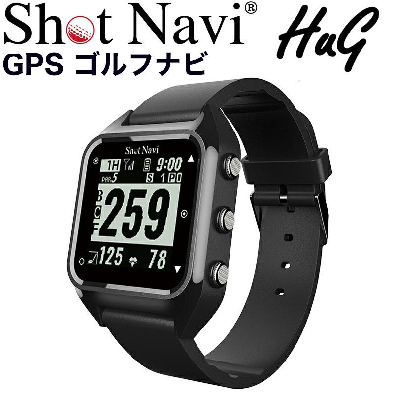 【送料無料】ショットナビ【GPSゴルフナビ 腕時計型】Shot Navi HuG ブラック GPS 距離計 ゴルフ