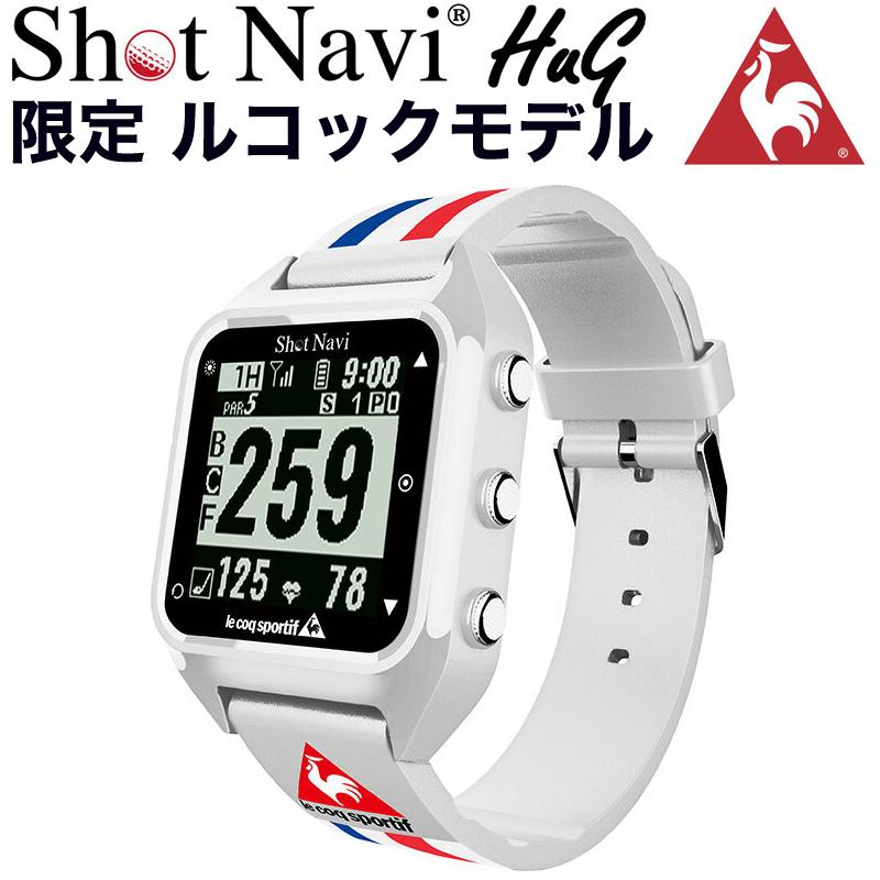 【送料無料】ショットナビ【GPSゴルフナビ 腕時計型】Shot Navi HuG ルコックモデルGPS 距離計 ゴルフ, ツシマチョウ 93230274