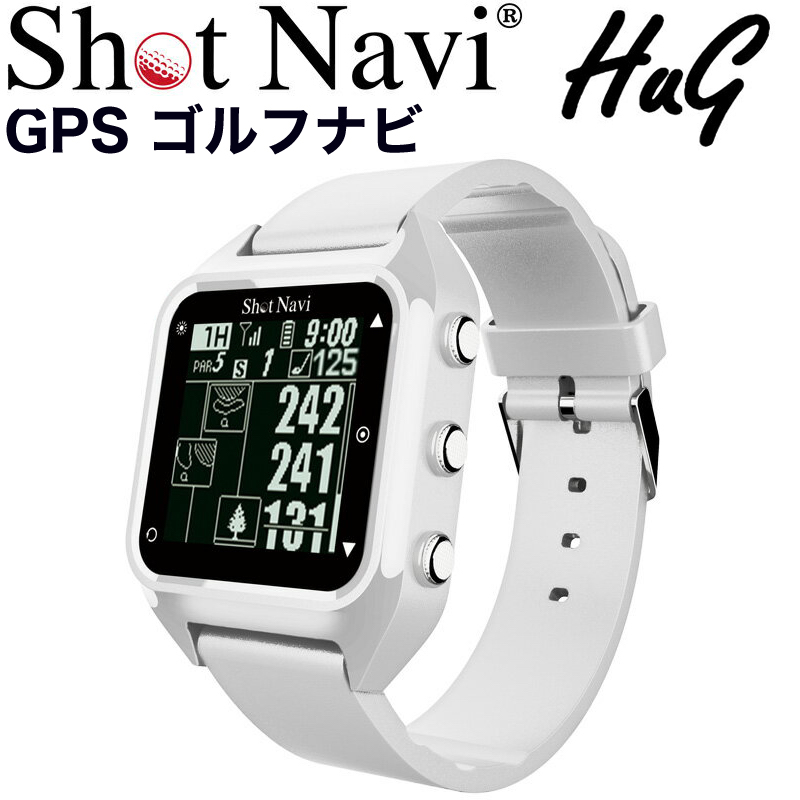 【送料無料】ショットナビ【GPSゴルフナビ 腕時計型】Shot Navi HuG ホワイトGPS 距離計 ゴルフ