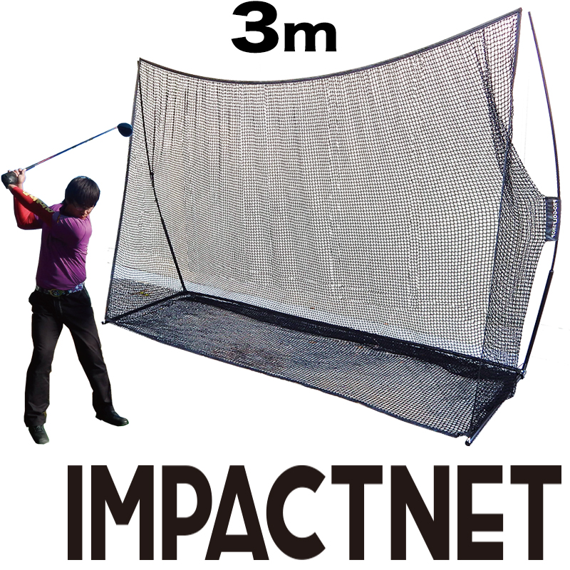 ゴルフネット インパクトネット IMPACTNET 【高グレード】【ドライバー アイアン】【ゴルフ 練習 ネット】【練習 用具 用品 器具 トレーニング】