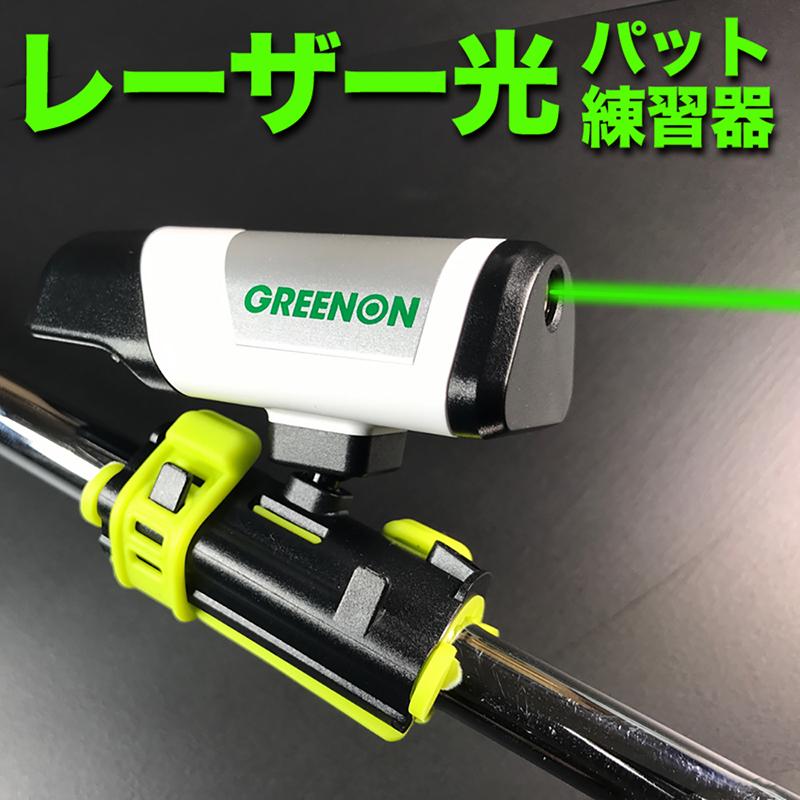 【送料無料】グリーンオン LASER COACH PUTTING(レーザーコーチパッティング)【ゴルフ】GREENON GPS