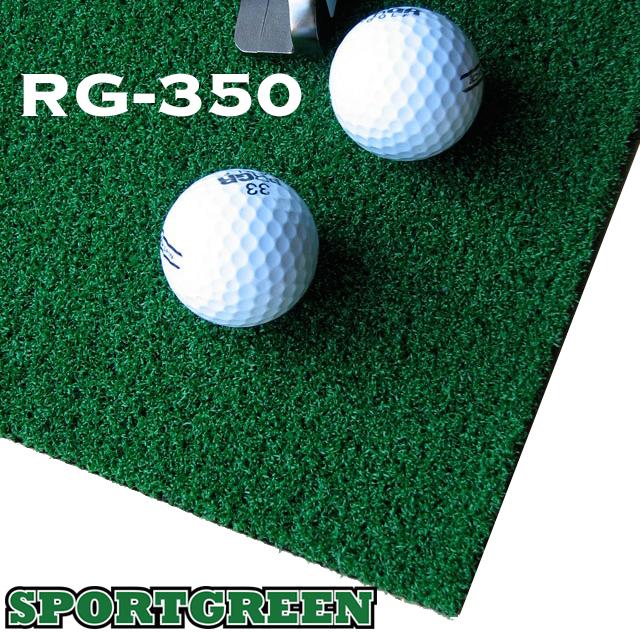 ゴルフ(パット)用人工芝[RG-350]182cm幅 1m単位で指定の長さにカットオフ【日本製】【パター練習・トレーニング用具・ゴルフ練習用具・パット練習器具】