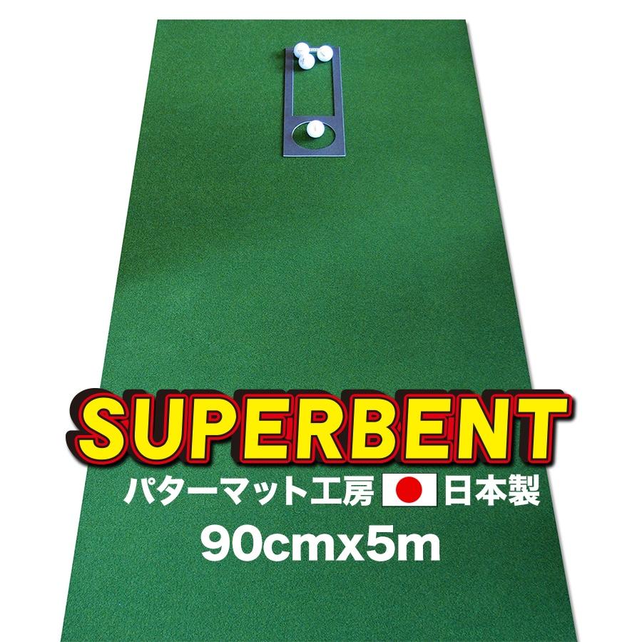 少し贅沢に大型サイズ 最高の芝でパット三昧しませんか 日本製 90cm×5m SUPER-BENT 絶品 スーパーベントパターマット 距離感マスターカップ付き パッティング練習 ゴルフ練習用品 限定品 パターマット工房 パット練習器具 パター練習 ゴルフ練習用具 PM