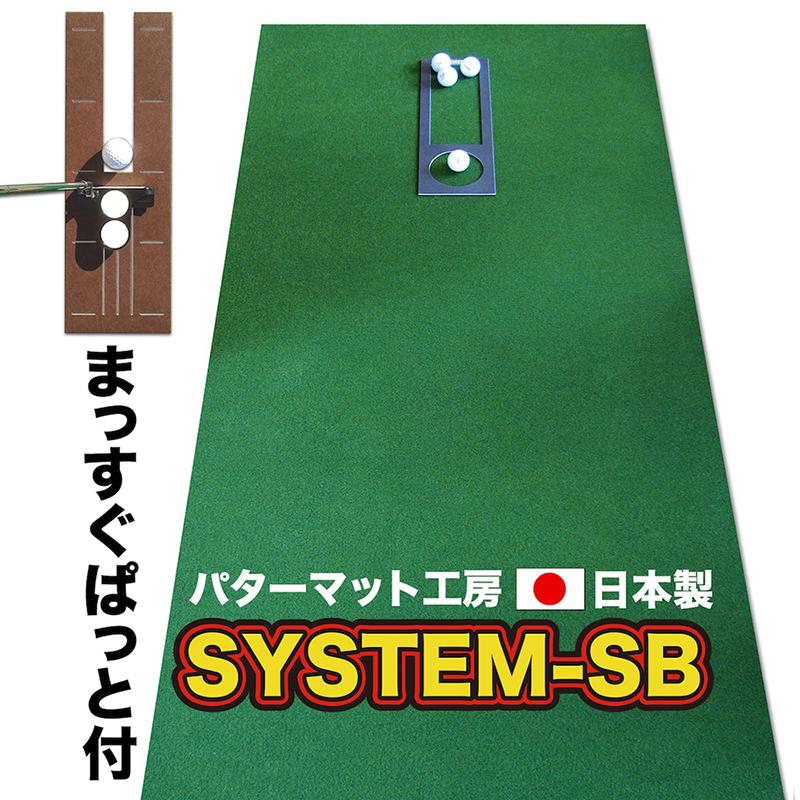 新色追加して再販 パッティング練習場を手頃な価格で パット練習システムSB-90cm×3m パターマット工房PROゴルフショップ SALENEW大人気! 日本製 PM パッティング練習
