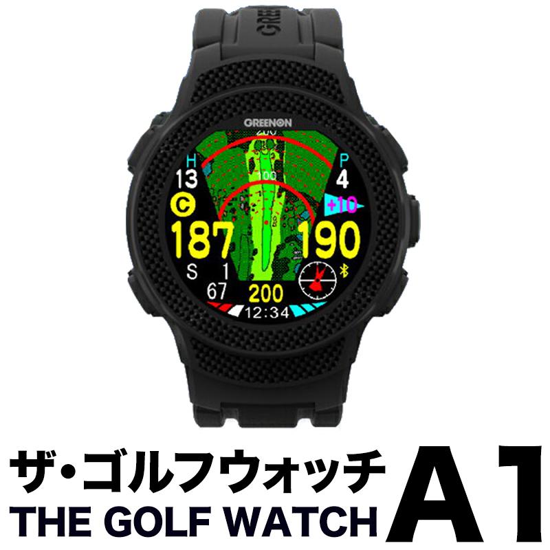 グリーンオン THE GOLF WATCH A1(ザ・ゴルフウォッチ A1)【GREENON GPS 距離計 ゴルフ】