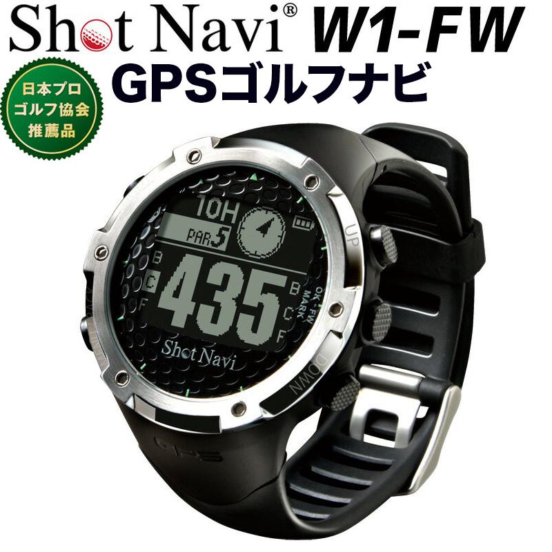 【送料無料】ショットナビ【GPSゴルフナビ 腕時計型】Shot Navi W1-FW ブラック GPS 距離計 ゴルフ