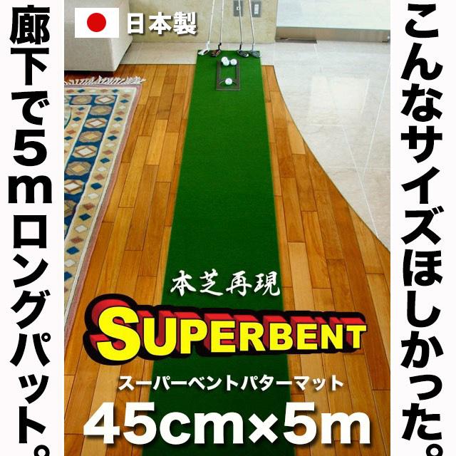 Stones Studio 45 cm x 5 m SUPER-BENT stones (with distance Masters Cup)