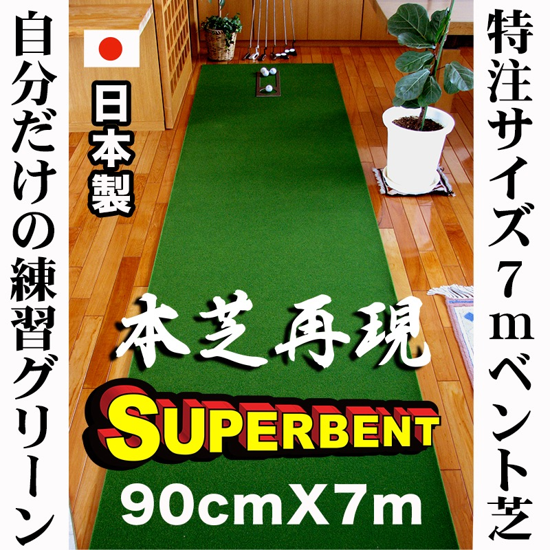 90cm×7mSUPER-BENTパターマット