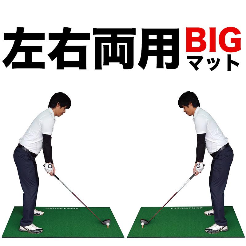 左打ち右打ち兼用 特大150cmのゴルフ練習マット 厚さ2cmの高グレードタイプのショットマット レフティの人に 特注品 BIGドライビングマット150cm×100cm 左右両用モデル ゴムティー付 ゴルフマット ショットマット ランキングTOP5 用具 器具 用品 マット メーカー直売 ゴルフ トレーニング スイング練習人工芝 練習 ryg ビッグドライビングマット