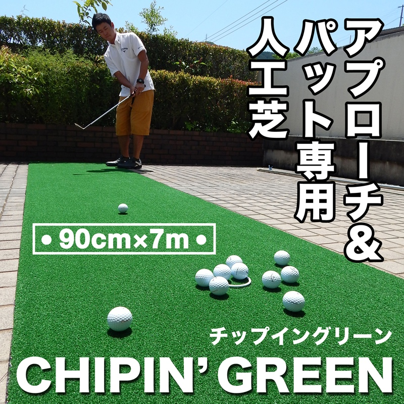 【正規取扱店】 アプローチ&パット専用人工芝CHIPIN'GREEN(チップイングリーン)90cm×7m【パターマット工房オリジナルの高品質ゴルフ専用人工芝】, 輸入品屋さん:378c1cb5 --- wktrebaseleghe.com