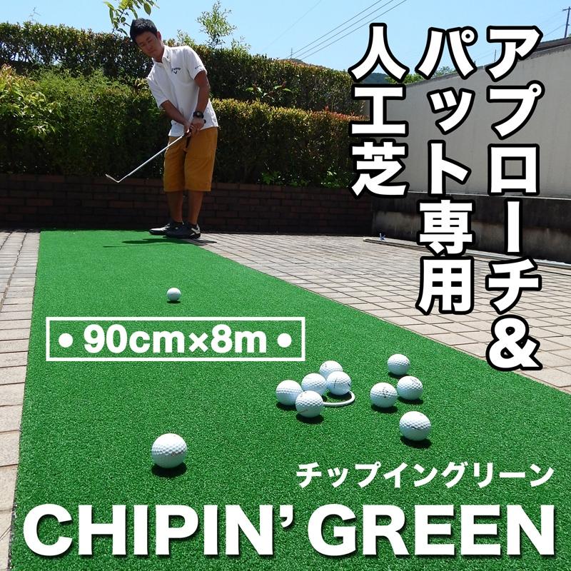 アプローチ&パット専用人工芝CHIPIN'GREEN(チップイングリーン)90cm×8m【パターマット工房オリジナルの高品質ゴルフ専用人工芝】