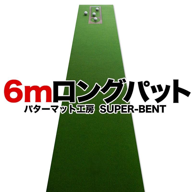 6mのロングパットの距離感を自宅で練習 日本製の高品質スーパーベント お見舞い R パターマットで 日本製 ロングパット 特注 セール特価品 45cm×6m SUPER-BENT スーパーベントパターマット パット練習 ゴルフ練習 マット PM トレーニング用具 距離感マスターカップ付き パターマット工房PROゴルフショップ パター練習 練習用ネット