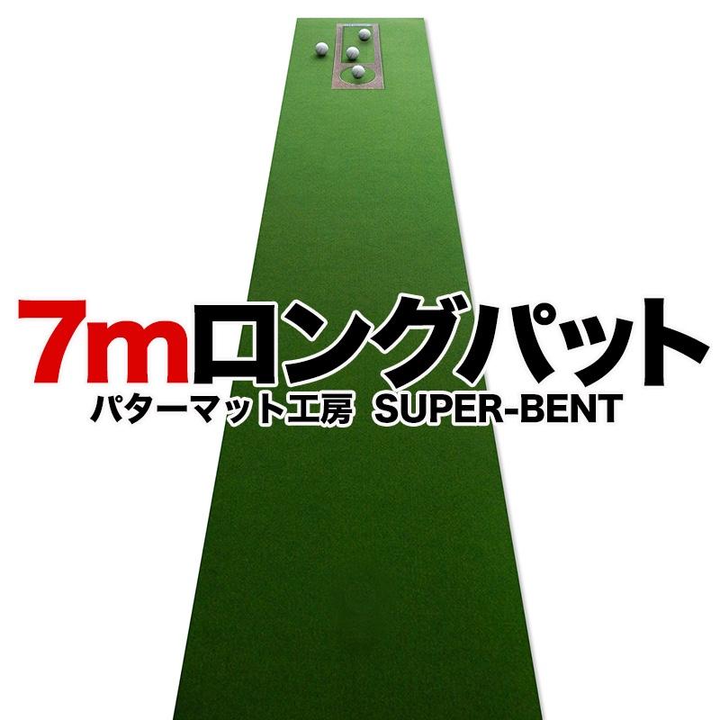 7mのロングパットの距離感を自宅で練習 日本製の高品質スーパーベント R パターマットで 日本製 ロングパット 特注 45cm×7m SUPER-BENT スーパーベントパターマット パター練習 ゴルフ練習 正規店 パット練習 パターマット工房PROゴルフショップ トレーニング用具 距離感マスターカップ付き 店 PM 練習用ネット マット